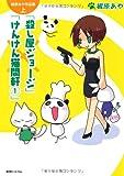梶原あや作品集(上) 殺し屋ジョニー/けんけん猫間軒(1) (fukkan.com)