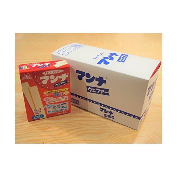 森永製菓 マンナウェファー 14枚(2枚×7袋...の紹介画像3