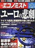 エコノミスト 2012年 12/11号 [雑誌]