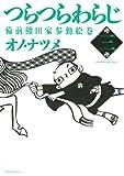 つらつらわらじ(3) (モーニングKC)