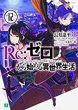 Re:ゼロから始める異世界生活12 (MF文庫J)