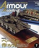 Armour Modelling 2015年 07 月号 [雑誌] 画像