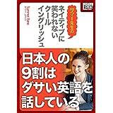 ネイティブに笑われないクールイングリッシュ ―日本人..