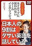 ネイティブに笑われないクールイングリッシュ ―日本人の9割はダサい英語を話している (impress QuickBooks)