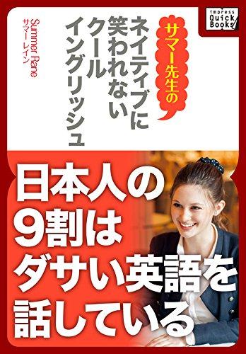 ネイティブに笑われないクールイングリッシュ -日本人の9割はダサい英語を話している (impress QuickBooks)