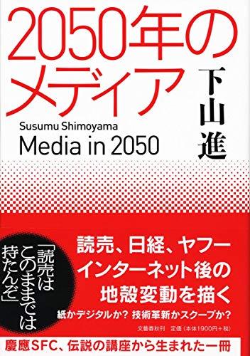 『2050年のメディア』ジャーナリズムの変化は足元から