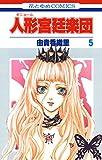 人形(ギニョール)宮廷楽団 5 (花とゆめコミックス)