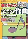 裏口からのパソコンで作曲―デジタル時代の作曲道 (I・O BOOKS)