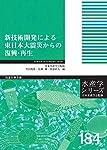 新技術開発による東日本大震災からの復興・再生 (水産学シリーズ)
