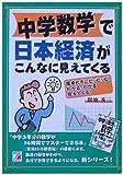 中学数学で日本経済がこんなに見えてくる (アスカカルチャー)