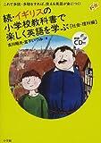 続・イギリスの小学校教科書で楽しく英語を学ぶ[社会・理科編](朗読CD付き) (実用外国語)