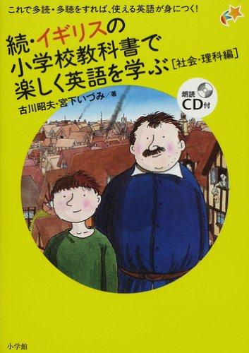 続・イギリスの小学校教科書で楽しく英語を学ぶ[社会・理科編](朗読CD付き)の詳細を見る