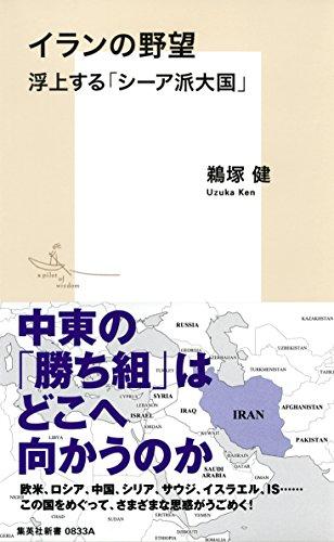 イランの野望 浮上する「シーア派大国」 (集英社新書)の詳細を見る