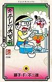 キテレツ大百科(2) (てんとう虫コミックス)
