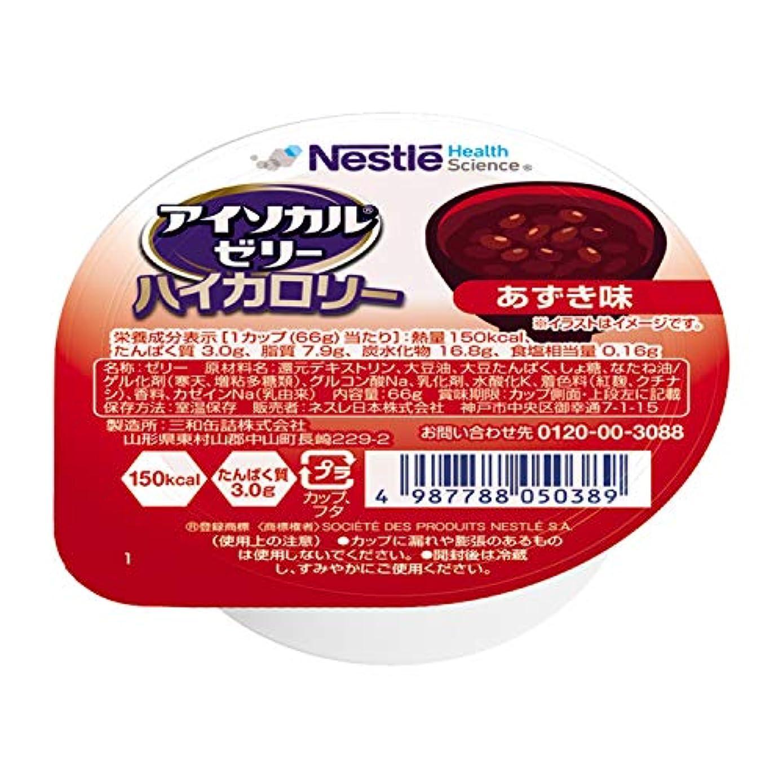 区別する特権的コントラストアイソカル ジェリー HC あずき味 66g×24個入り