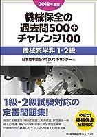 2018年度版 機械保全の過去問500+チャレンジ100[機械系・学科1・2級]