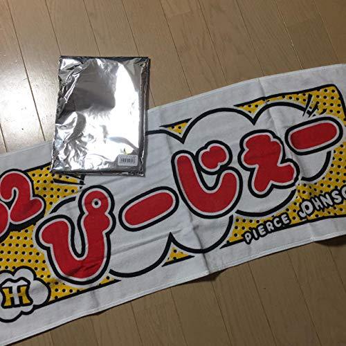 阪神タイガース シークレットタオル ピアースジョンソン