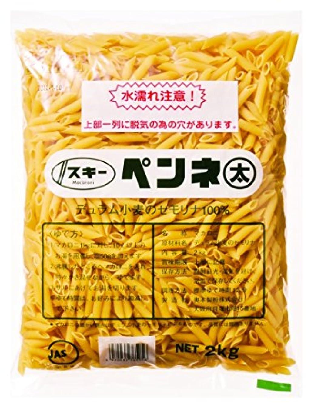 程度見かけ上時制奥本製粉 スキーペンネマカロニ(太) 2kg