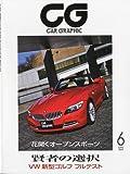 CG (カーグラフィック) 2009年 06月号 [雑誌]
