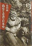 偽史と奇書の日本史