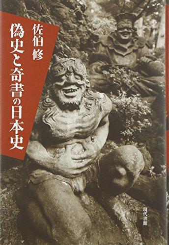 偽史と奇書の日本史の詳細を見る