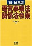 15-16年版 電気事業法関係法令集