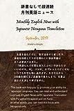 辞書なしで超速読月刊英語ニュース//Monthly English News with Japanese Hiragana translation