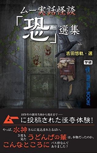 ムー実話怪談「恐」選集 (ムー・スーパーミステリー・ブックス)