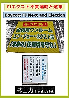 Boycott FJ Next and Election (Japanese Edition) by [Hayashida Riki]