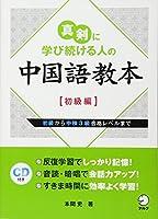 真剣に学び続ける人の中国語教本【初級編】