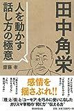 田中角栄 人を動かす話し方の極意 画像