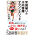 常識破りの川内優輝マラソンメソッド (SB新書)