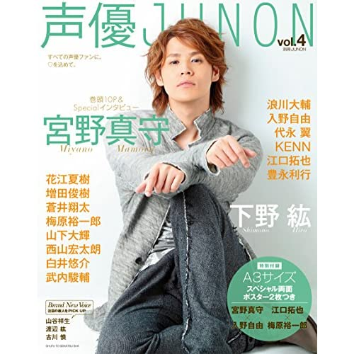 声優JUNON vol.4 (別冊JUNON)