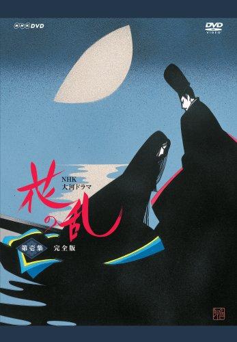NHK大河ドラマ 花の乱 完全版 第壱集 [DVD]の詳細を見る