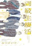 同級生棲活【Kindle特典おまけ付き】 (ディアプラス・コミックス)