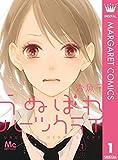 うぬぼれハーツクライ 1 (マーガレットコミックスDIGITAL)