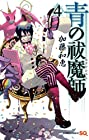 青の祓魔師 第4巻