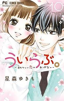 ういらぶ。―初々しい恋のおはなし― 第01-10巻 [Uirabu Uiuishii Koi no Ohanashi vol 01-10]