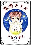路傍のミオ(1) (バンブーコミックス 4コマセレクション)