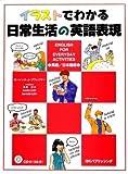 イラストでわかる日常生活の英語表現 CD付