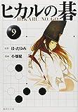 ヒカルの碁 9 (集英社文庫―コミック版)