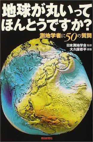 地球が丸いってほんとうですか? 測地学者に50の質問 (朝日選書)の詳細を見る