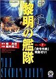 黎明の艦隊 7 (歴史群像コミックス)