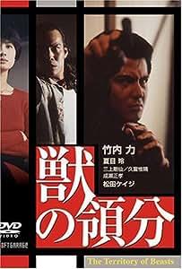 獣の領分 [DVD]