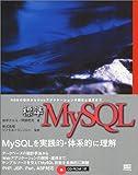 標準MySQL―RDBの理解からWebアプリケーションの開発と運用まで