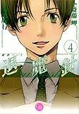 退魔針 4―魔殺ノート (幻冬舎コミックス漫画文庫 さ 1-4)