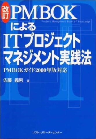 改訂 PMBOKによるITプロジェクトマネジメント実践法―PMBOKガイド2000年版対応の詳細を見る