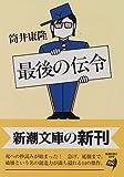 最後の伝令 (新潮文庫)
