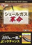 シェールガス革命 (<DVD>)