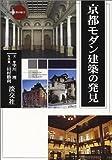 京都モダン建築の発見 (新撰・京の魅力) 画像